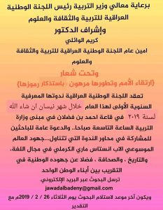 عاجل …باشراف الدكتور كريم الوائلي اللجنة الوطنية العراقية تعقد مؤتمرر السنوي الاول والدعوة عامة للباحثين